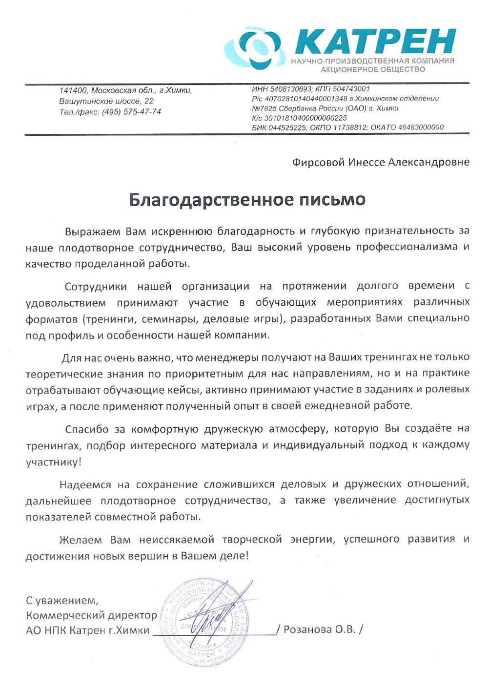 Отзыв АО НПК Катрен